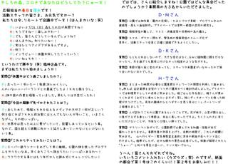 休園中ニュース�A.jpg